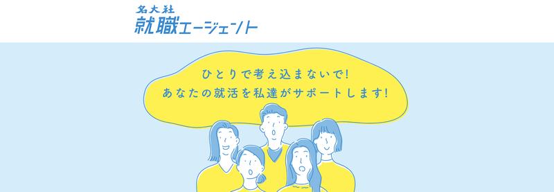 f:id:shukatu-man:20200902125640p:plain
