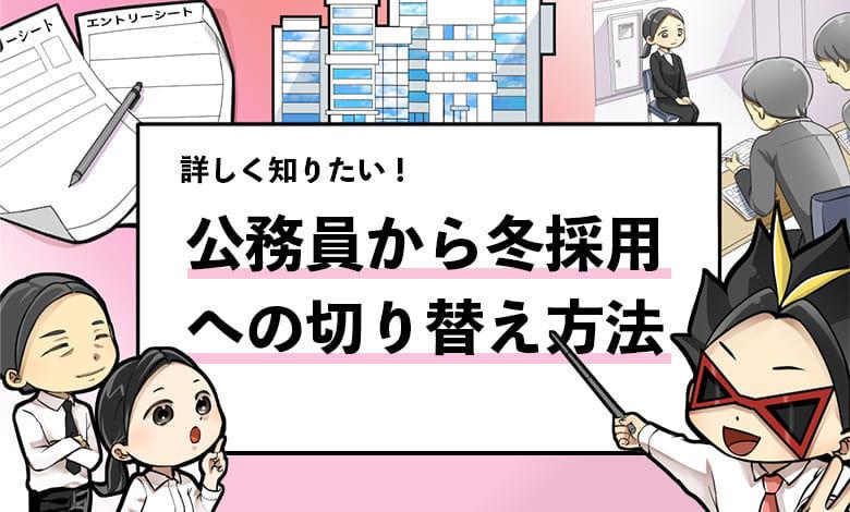 f:id:shukatu-man:20200904155429j:plain