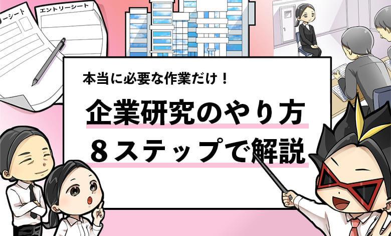 f:id:shukatu-man:20200905155610j:plain