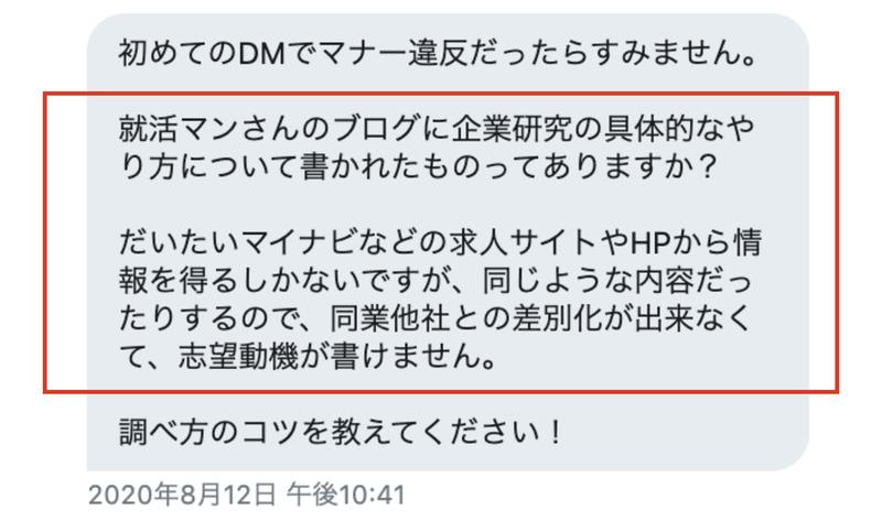 f:id:shukatu-man:20200905155824p:plain