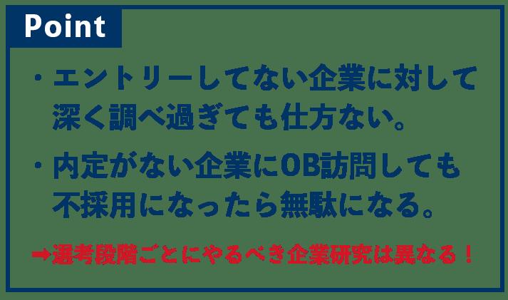 f:id:shukatu-man:20200905213514p:plain