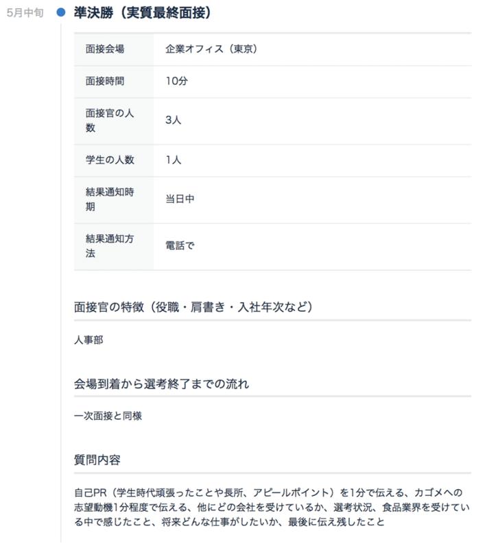 f:id:shukatu-man:20200906115920p:plain
