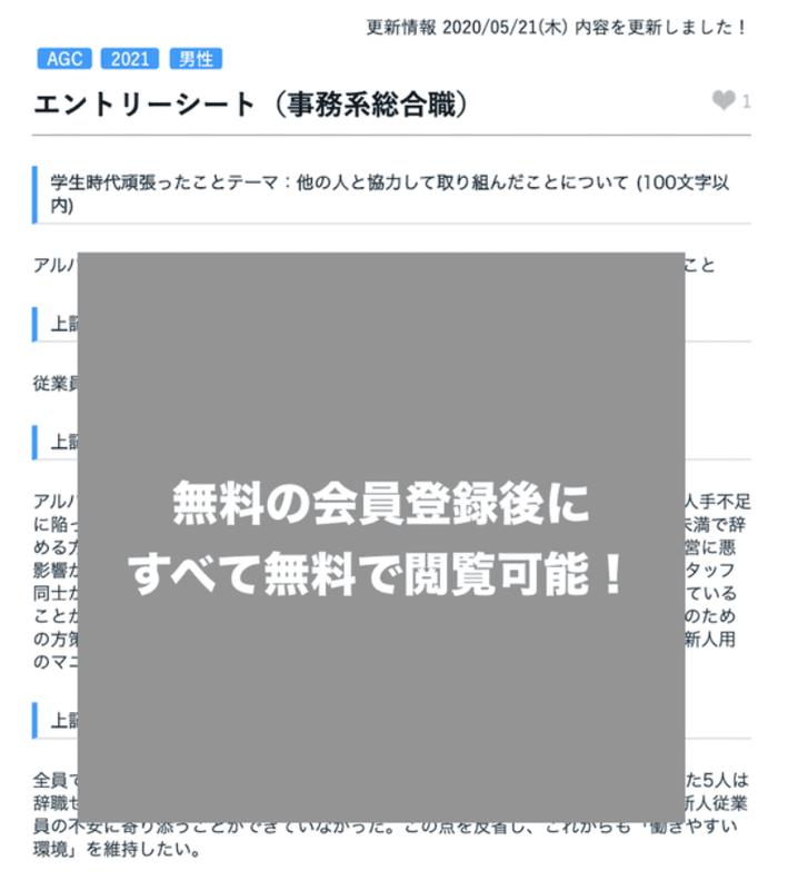f:id:shukatu-man:20200906120854p:plain