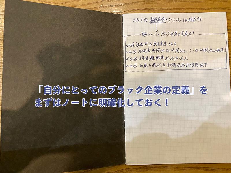 f:id:shukatu-man:20200907133354j:plain