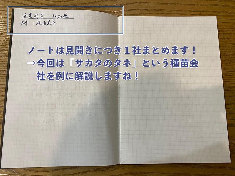 f:id:shukatu-man:20200907133409j:plain