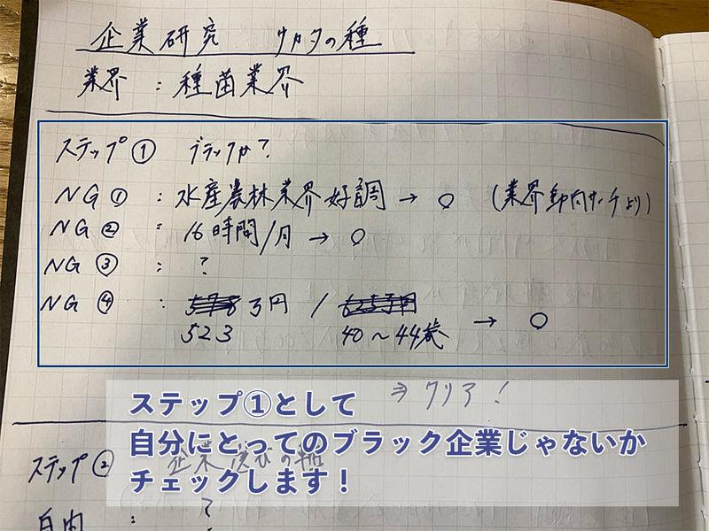 f:id:shukatu-man:20200907133414j:plain