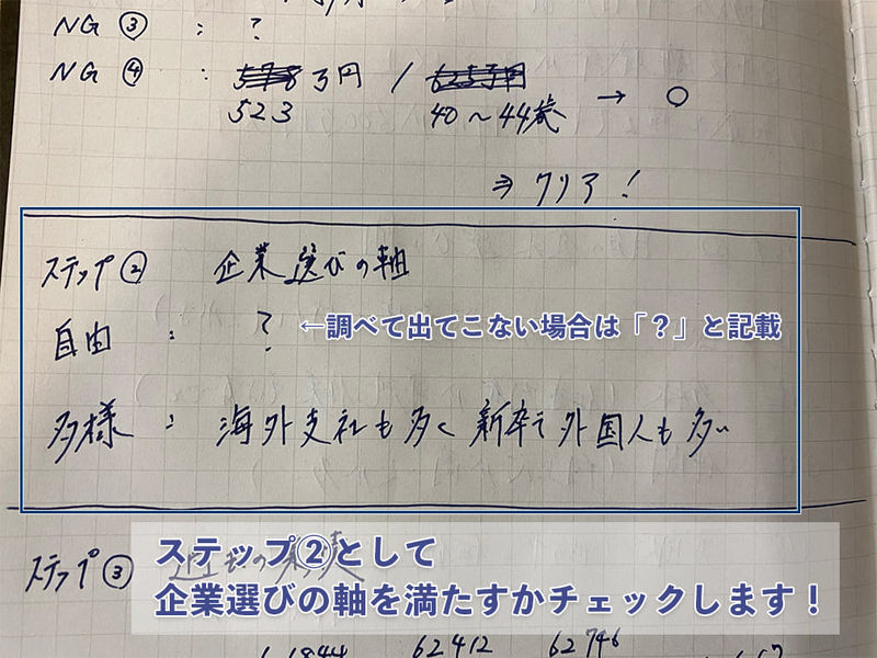 f:id:shukatu-man:20200907133420j:plain