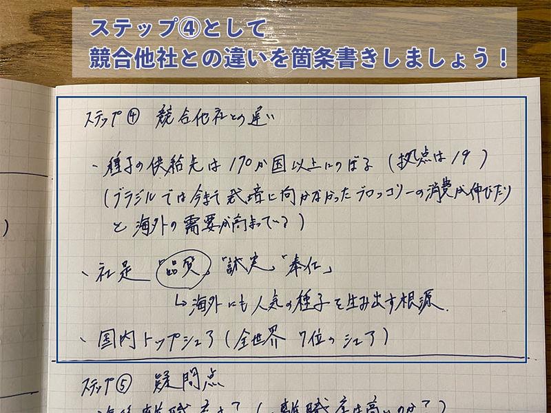 f:id:shukatu-man:20200907133431j:plain