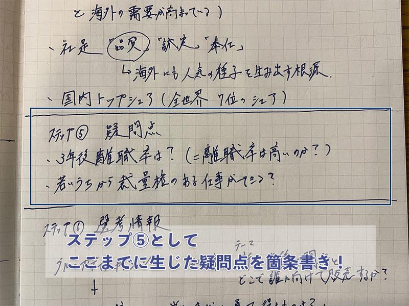 f:id:shukatu-man:20200907133437j:plain