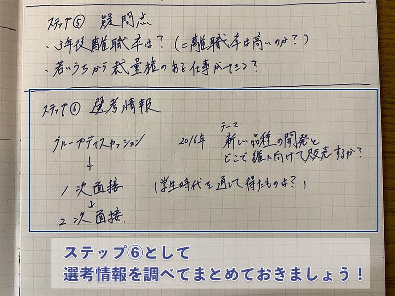 f:id:shukatu-man:20200907133442j:plain