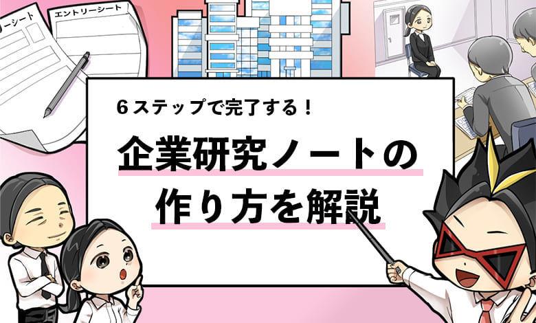 f:id:shukatu-man:20200907161821j:plain