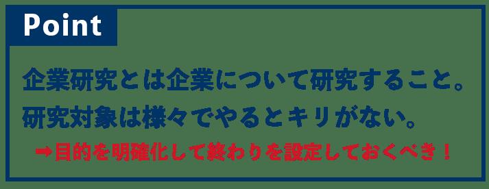 f:id:shukatu-man:20200907182641p:plain