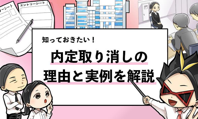 f:id:shukatu-man:20200909163714j:plain