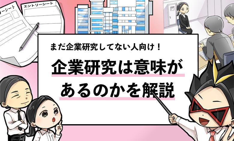 f:id:shukatu-man:20200911131550j:plain