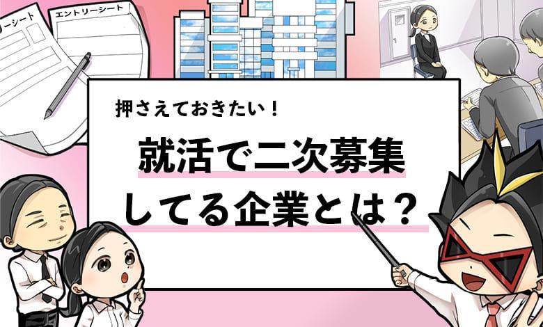 f:id:shukatu-man:20200912093147j:plain
