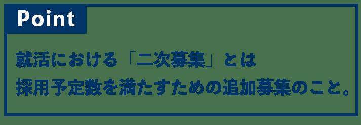 f:id:shukatu-man:20200912094315p:plain