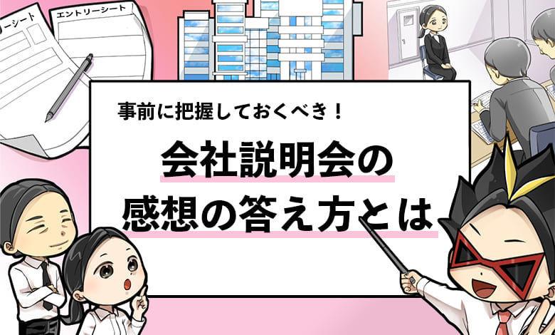 f:id:shukatu-man:20200913184032j:plain