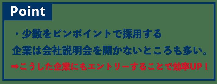 f:id:shukatu-man:20200913193650p:plain