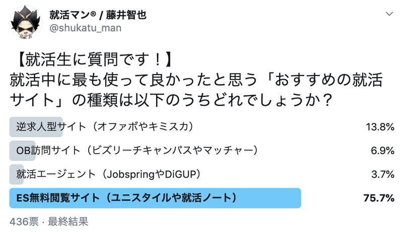 f:id:shukatu-man:20200915120019p:plain