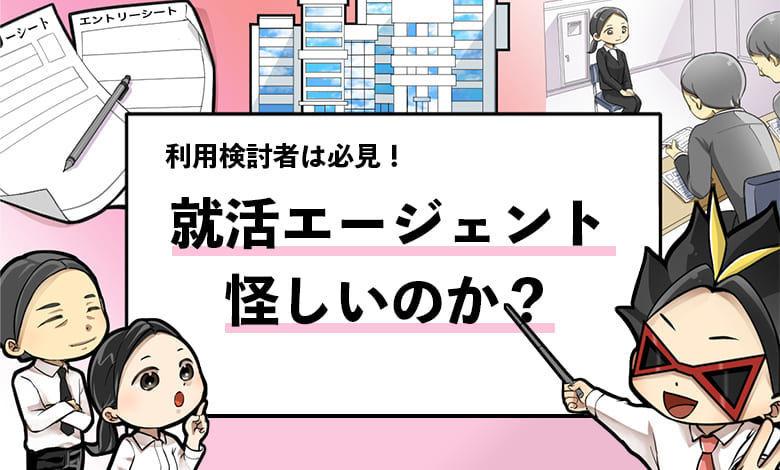 f:id:shukatu-man:20200916135845j:plain