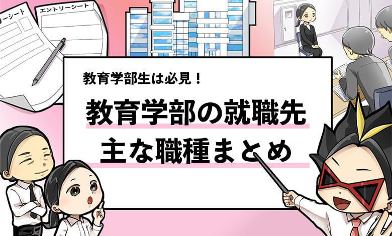 f:id:shukatu-man:20200917115601j:plain