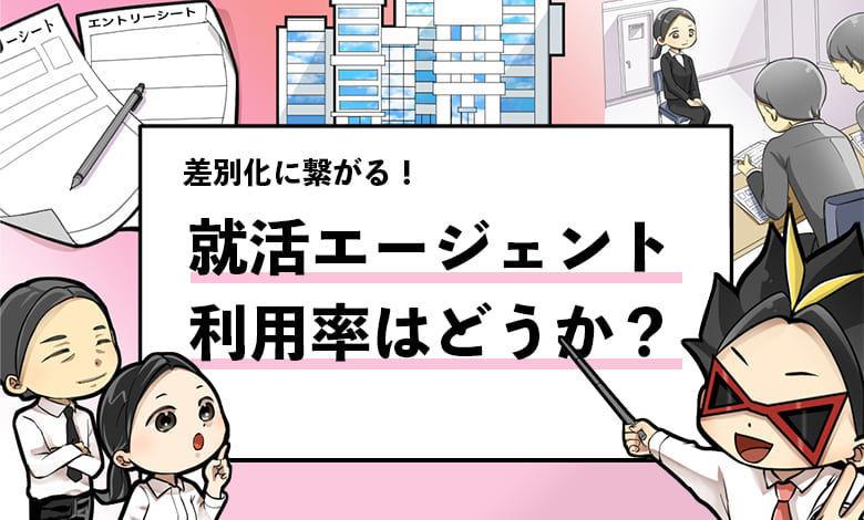 f:id:shukatu-man:20200917131503j:plain