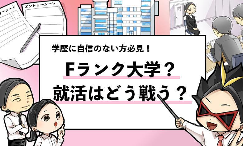 f:id:shukatu-man:20200918175316j:plain