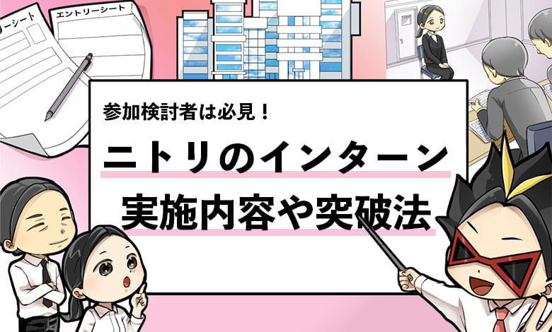 f:id:shukatu-man:20200919124648j:plain