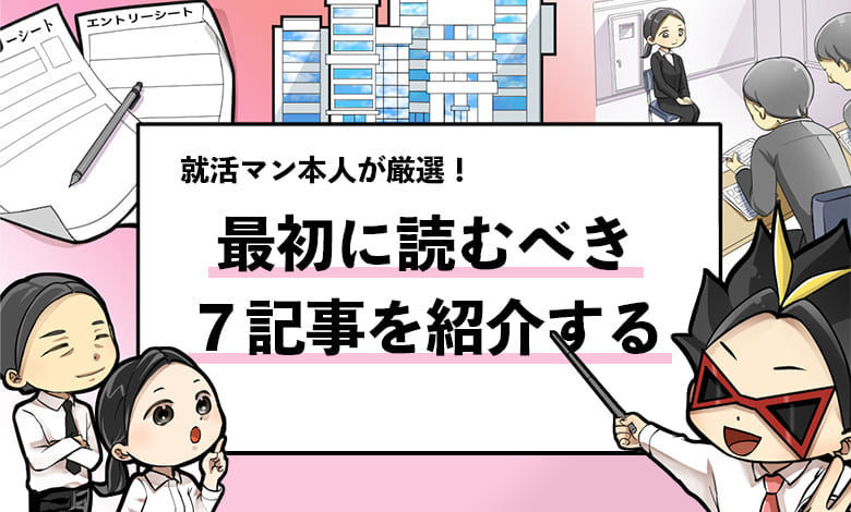 f:id:shukatu-man:20200919152136j:plain