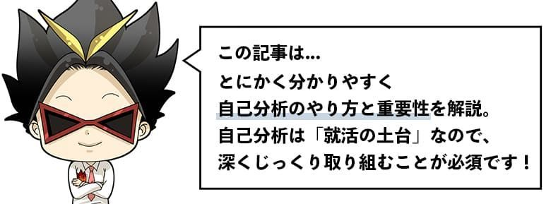f:id:shukatu-man:20200919155135j:plain