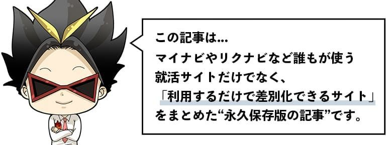 f:id:shukatu-man:20200919160416j:plain