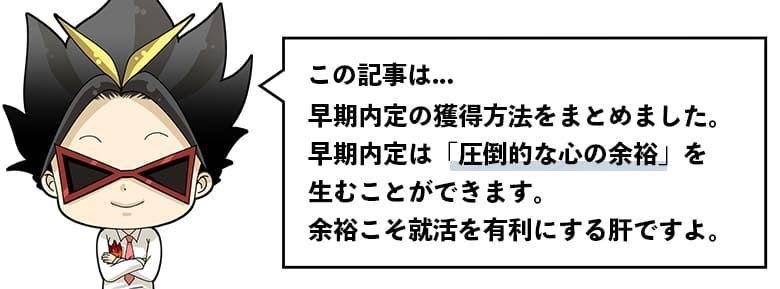 f:id:shukatu-man:20200919160422j:plain