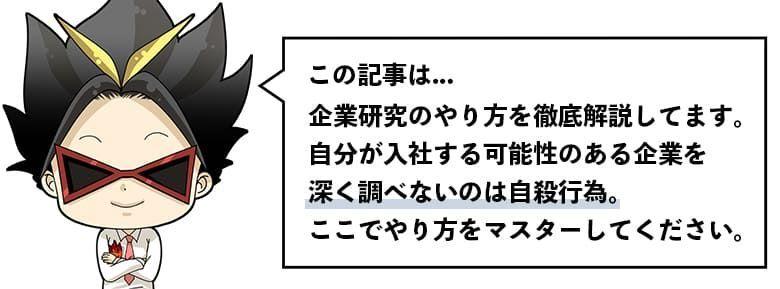 f:id:shukatu-man:20200919160427j:plain