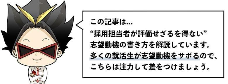 f:id:shukatu-man:20200919160432j:plain