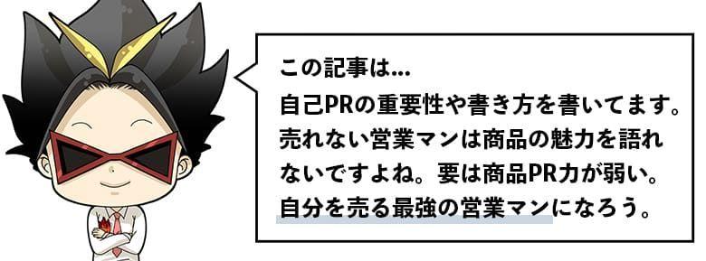 f:id:shukatu-man:20200919160436j:plain
