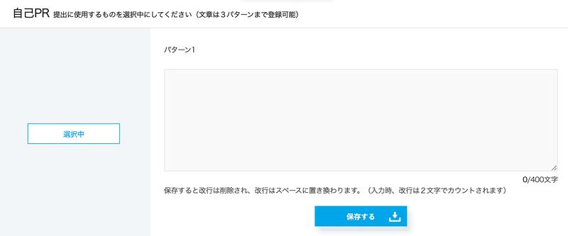 f:id:shukatu-man:20200921120344p:plain