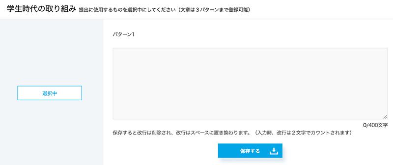 f:id:shukatu-man:20200921120351p:plain