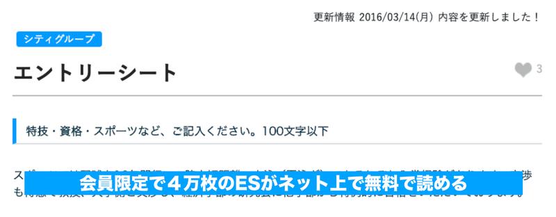 f:id:shukatu-man:20200924185403p:plain