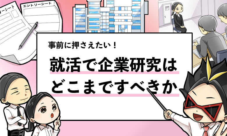 f:id:shukatu-man:20200925131801j:plain
