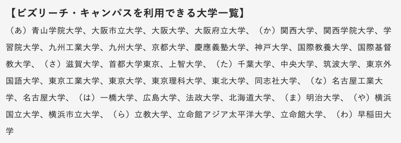 f:id:shukatu-man:20200926110218p:plain