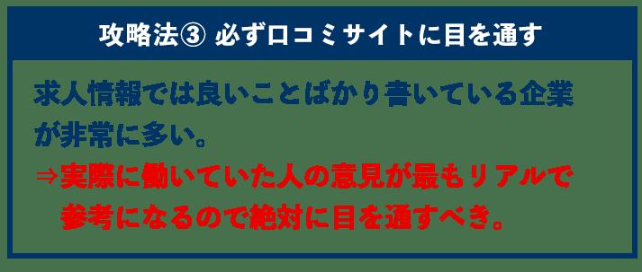 f:id:shukatu-man:20200930182732p:plain