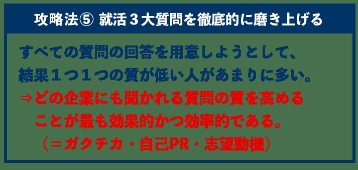 f:id:shukatu-man:20200930182741p:plain