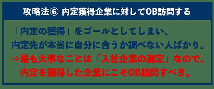 f:id:shukatu-man:20200930182746p:plain