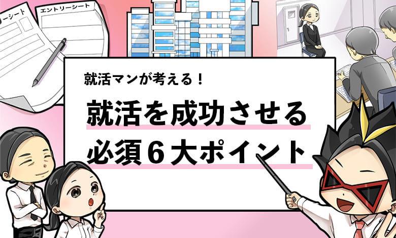 f:id:shukatu-man:20200930183820j:plain