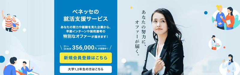 f:id:shukatu-man:20200930190159p:plain