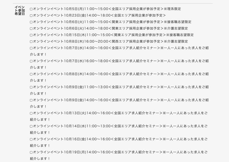 f:id:shukatu-man:20201001153345p:plain
