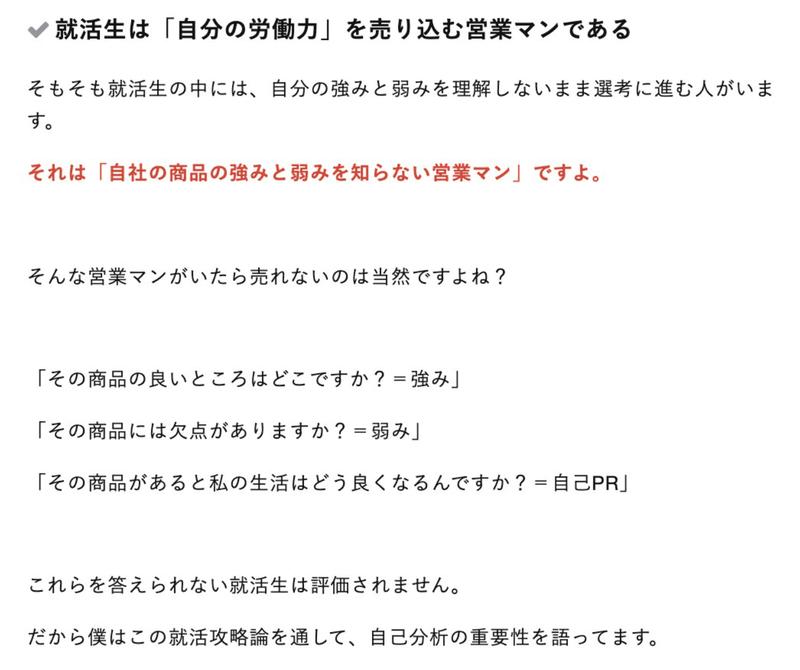 f:id:shukatu-man:20201003095153p:plain
