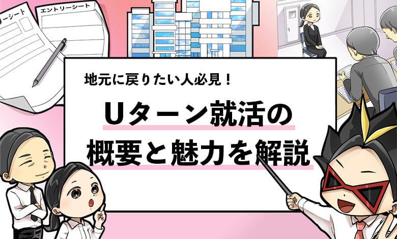 f:id:shukatu-man:20201005190933j:plain