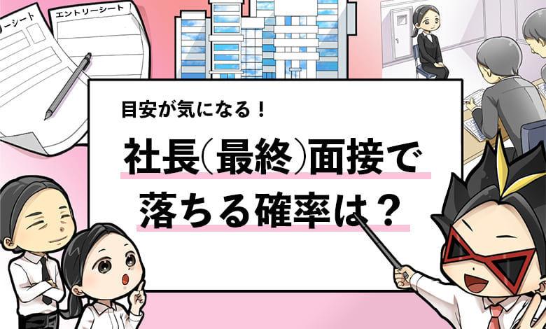 f:id:shukatu-man:20201009093645j:plain