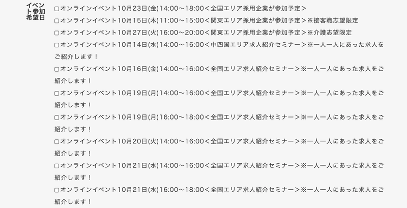 f:id:shukatu-man:20201015212035p:plain